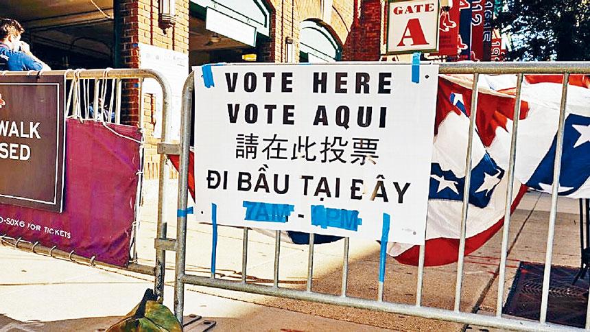 芬威棒球場投票站多種語言的標牌。來自推特