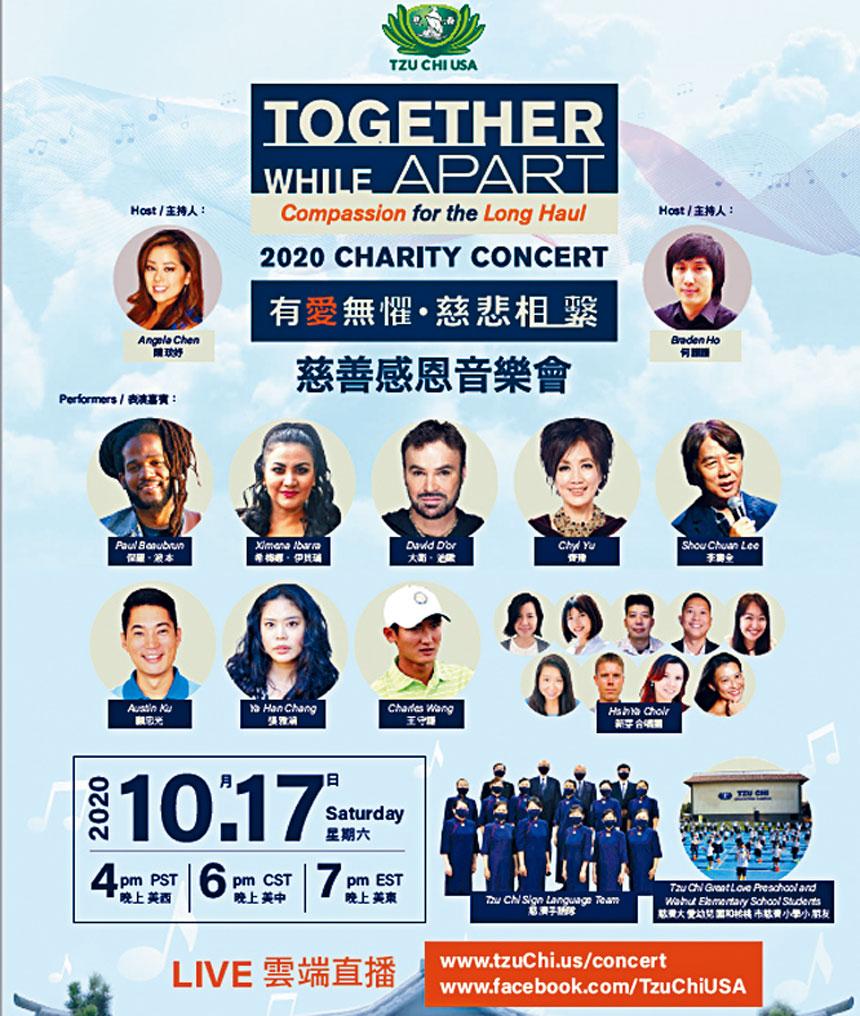 慈濟基金會首次舉行雲端慈善感恩音樂會,主題是「有愛無懼、慈悲相繫」。