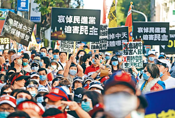支持中天電視的民眾在聽證會場外示威。