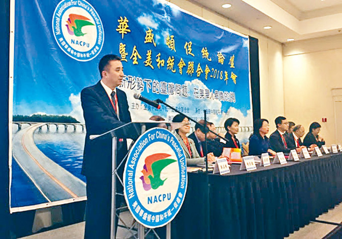 二〇一八年華盛頓中國和平統一促進會舉行年會。