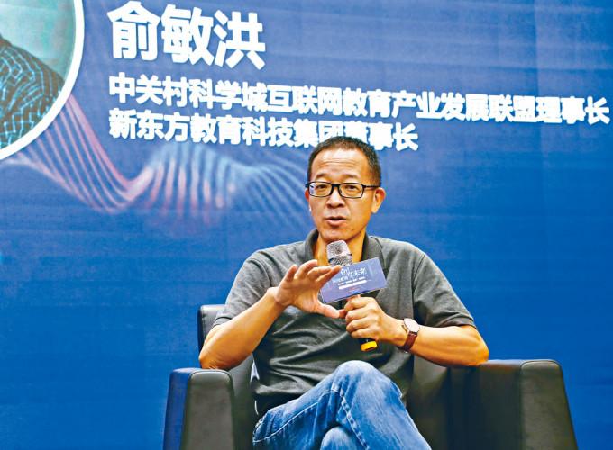 新東方教育創辦人俞敏洪。