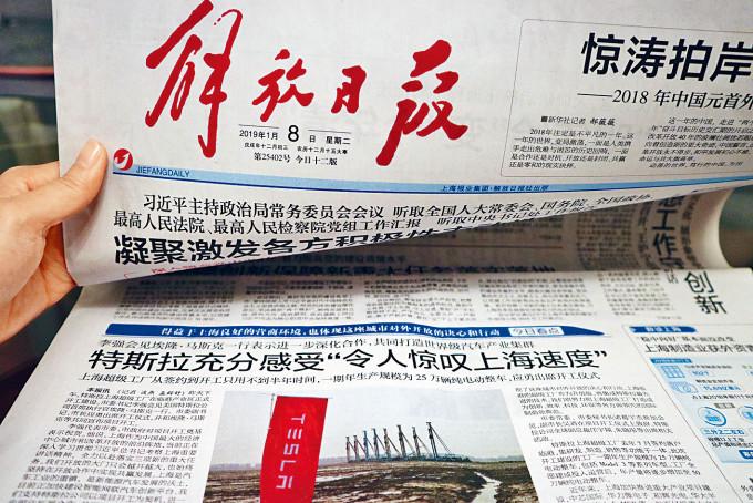 《解放日報》被美國列為「外交使團」。