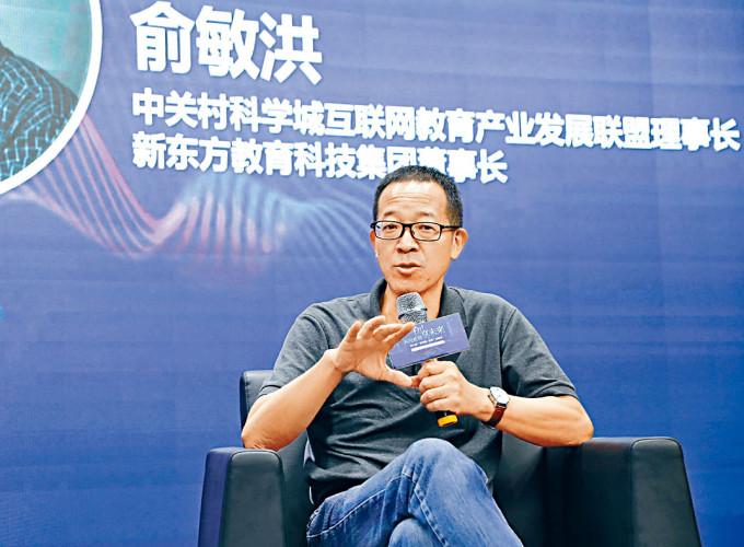 新東方教育是中國最大民辦教育服務供應商。圖為創辦人兼主席俞敏洪。