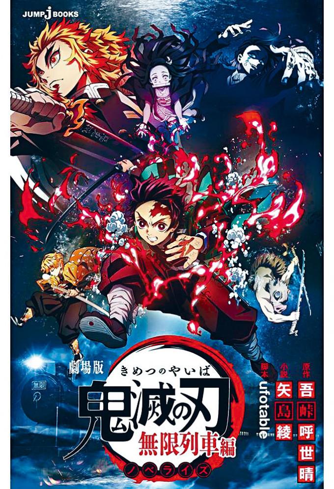 《鬼滅之刃》電影版上映10日已衝破100億日圓票房。