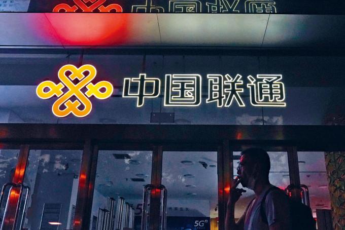 北京的中國聯通門店。