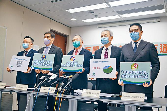 自由黨進行有關「粵港健康碼互通」的問卷調查,反映市民期望可盡快恢復兩地往來。