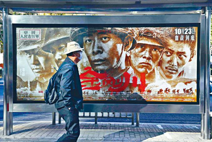 電影《金剛川》首映。