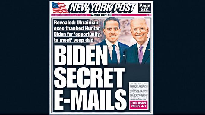 《紐約郵報》周三封面報道拜登與其子亨特的負面新聞。