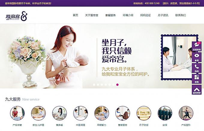愛帝宮公布,贈送朱昱霏近5%股份,主要為獎勵其創辦品牌等成功往績紀錄。