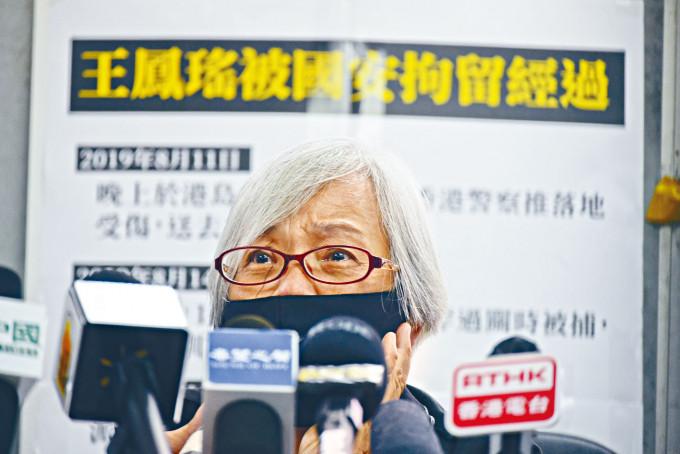王鳳瑤講述過去十四個月的遭遇。