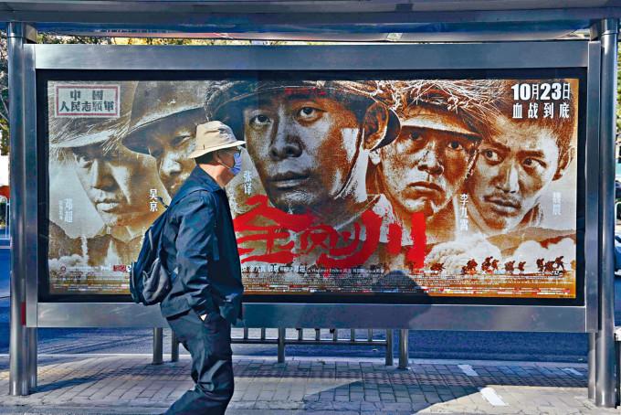 抗美援朝電影《金剛川》今日公映。