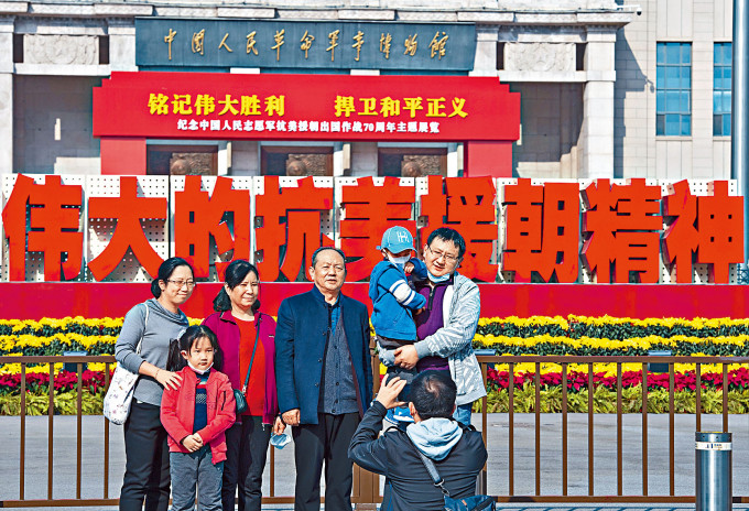 五中全會今天將開幕。圖為北京市民昨天前往軍事博物館參觀紀念抗美援朝展覽。