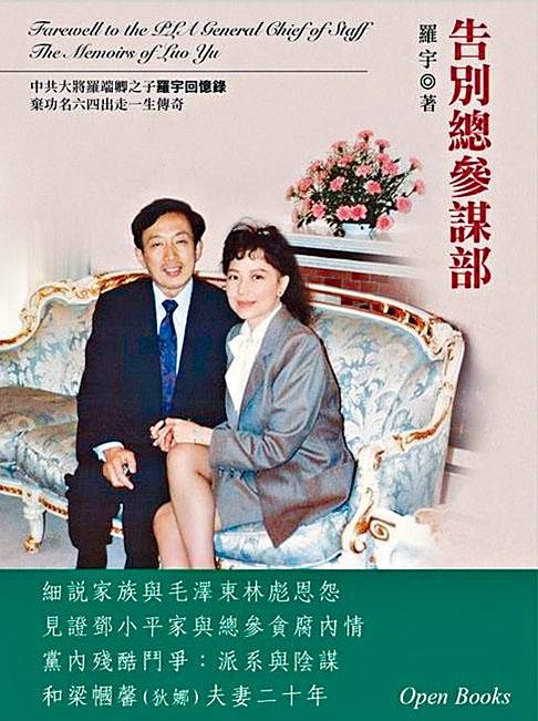 《告別總參謀部》以羅宇與狄娜合影為封面。
