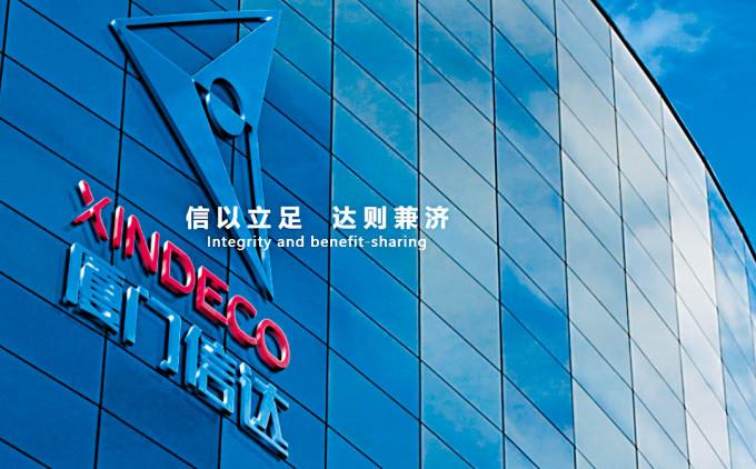 廈門信達主要從事信息技術,汽車貿易和供應鏈業務。