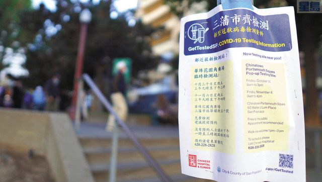 張貼在花園角公園的免費檢測通知。記者黃偉江攝