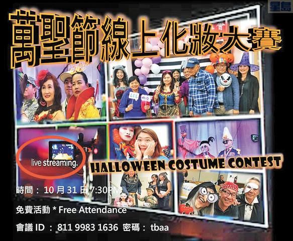 舊金山台聯會10 月31日舉辦萬聖節線上化妝大賽。舊金山台聯會提供