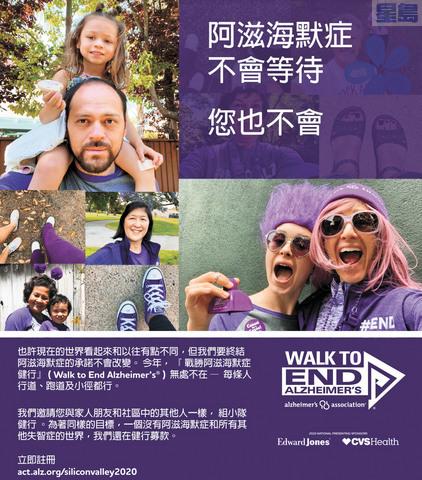 戰勝阿滋海默症健行。阿滋海默症協會提供