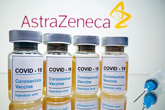阿斯利康與牛津大學共同研發的新冠疫苗。