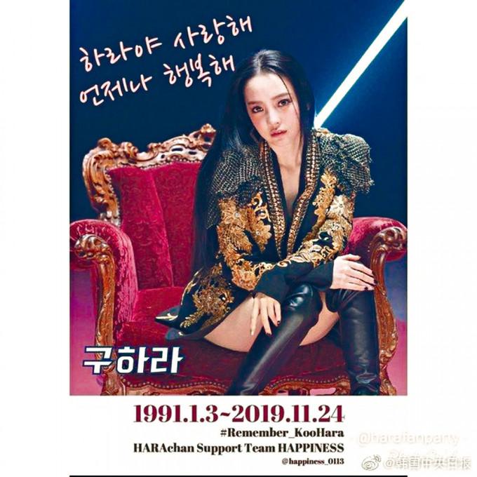 具荷拉自殺身亡1周年,有fans租下首爾地鐵站廣告板悼念她。