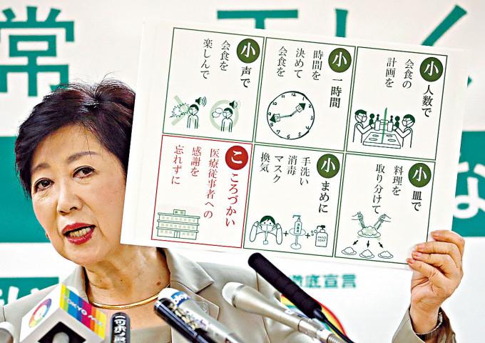 東京都知事小池百合子昨日在記者會講述疫情。