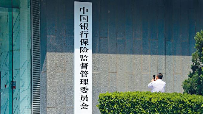中銀保監日前點名銀保機構涉相關違規行為。