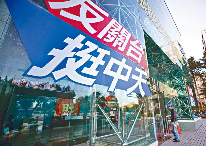 台灣中天新聞台不獲續牌,發表聲明稱「新聞自由最黑暗一天」。