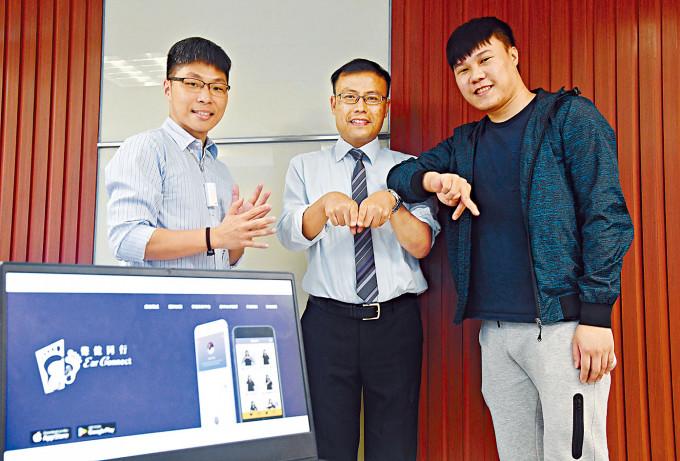 路德會服務經理劉興俊(中)及言語治療師陳子鈞(左)等,展示「聾健同行」手語交流程式。
