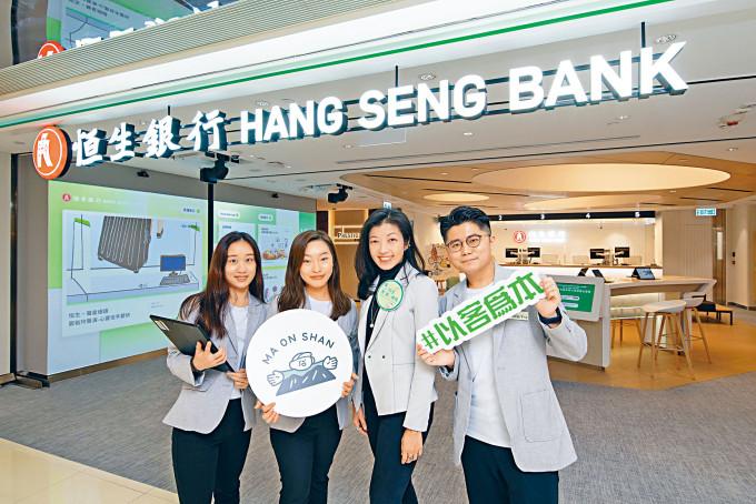 恒生銀行馬鞍山新港城中心分行將於下周一正式投入使用。