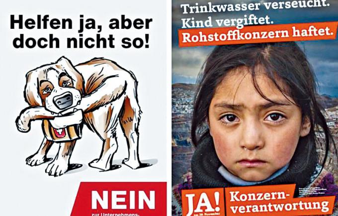 反對(左)和支持(右)企業須對人權、環保負法律責任的海報。