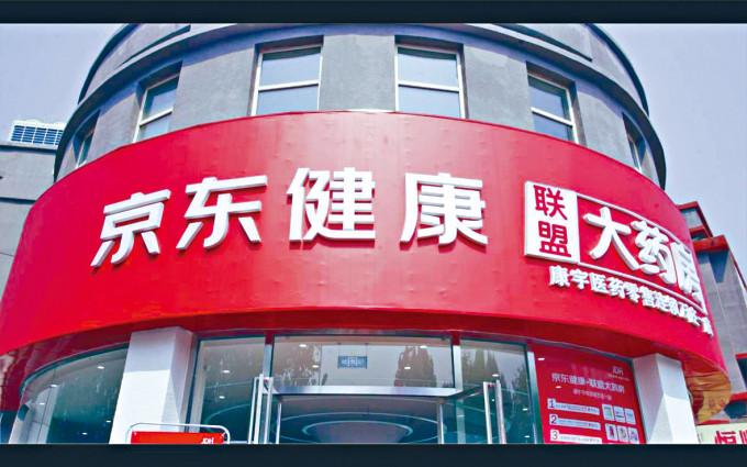 京東健康第二日招股再增約400億孖展認購,兩日暫時合共錄得近1100億元孖展認購。
