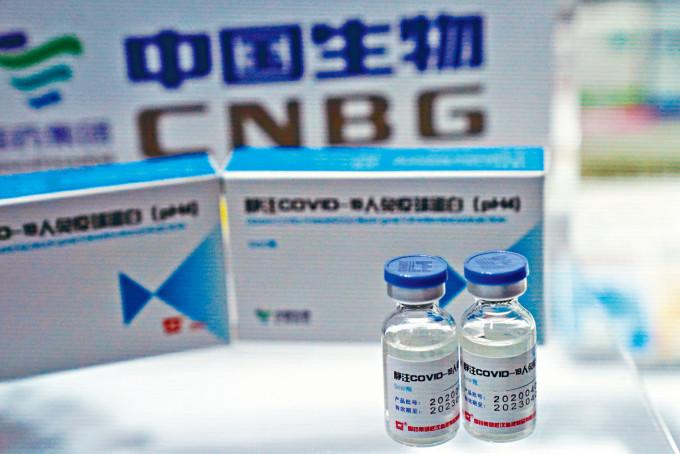 國藥集團已提交疫苗上市申請。