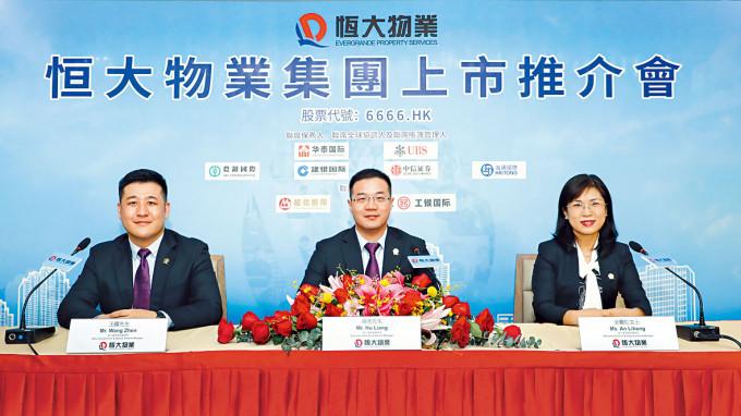 左起:恒大物業副總經理王震、總經理胡亮、副總經理安麗紅。