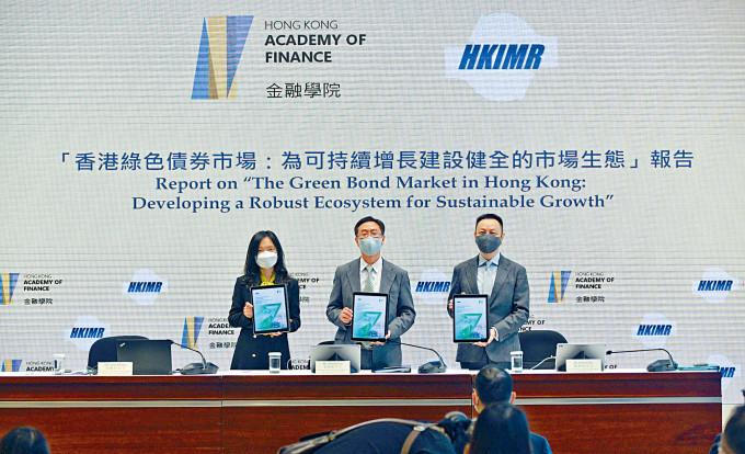 就加快將香港建設為領先國際綠債中心,香港貨幣及金融研究中心提出多項建議。