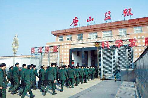 唐山監獄爆醜聞。