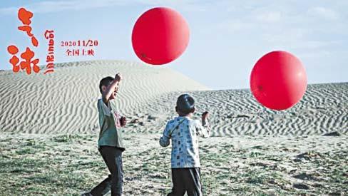 圖為電影《氣球》的宣傳照。網上圖片