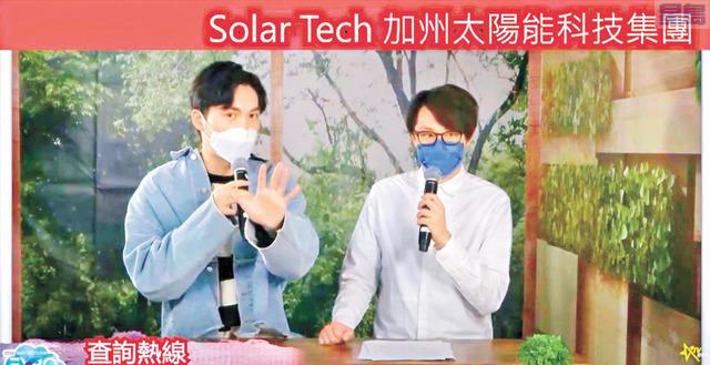 國粵語太兩位當家小鮮肉,推薦環保家庭必備的「加州太陽能科技集團 Solar Tech」的太陽能產品。記者張曼琳截屏