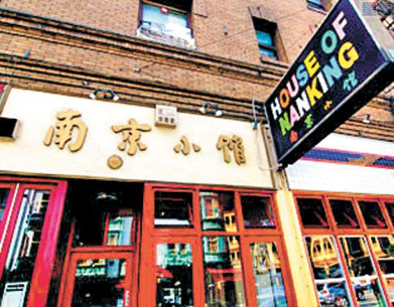 南京小館列為「傳統商家」。南京小館網站