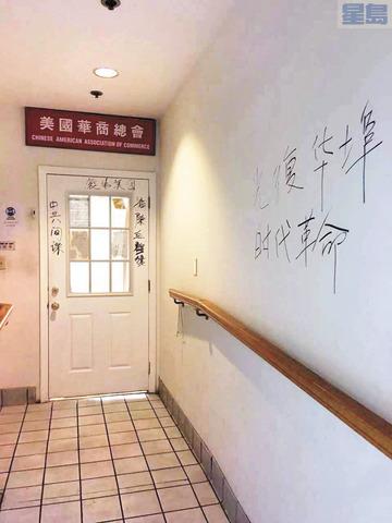 美國華商總會門前\xf9椈屨e上的標語塗鴉。讀者提供