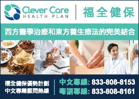 福全健保提醒長者,錯過紅藍卡年度轉換期或仍有機會投保