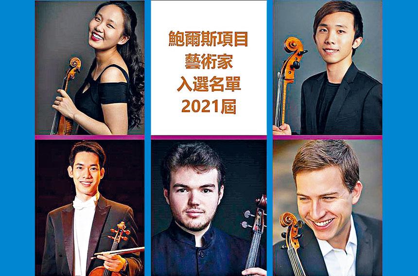 林肯中心室內樂協會鮑爾斯項目結果揭曉,選拔5位優秀青年室內樂演奏家,其中3位華人入選。