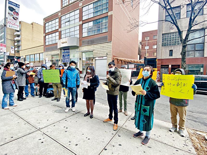桑元、華人職工會和法拉盛工人中心在永健醫學檢驗中心樓下抗議。