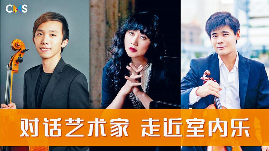 「對話藝術家,走近室內樂」,林肯中心室內樂協會三場免費中文講座的主講人。