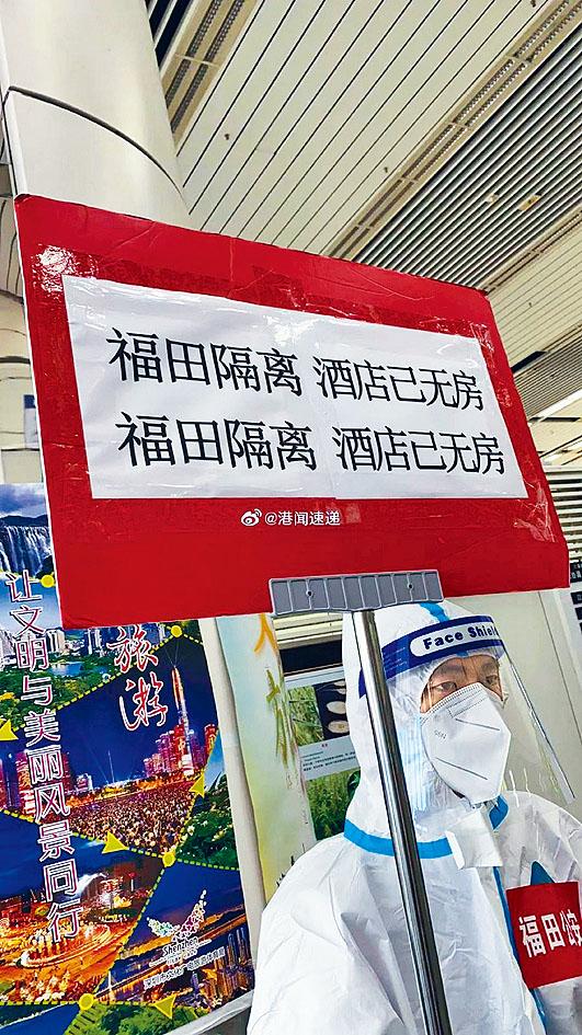 深圳福田區用作檢疫指定酒店,出現爆滿情況。