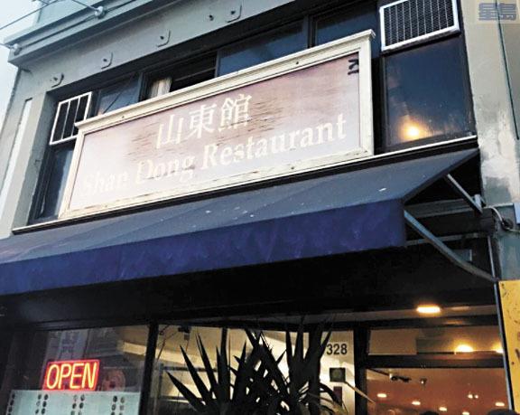 山東館中餐廳的外部圖片。圖片由受訪者提供