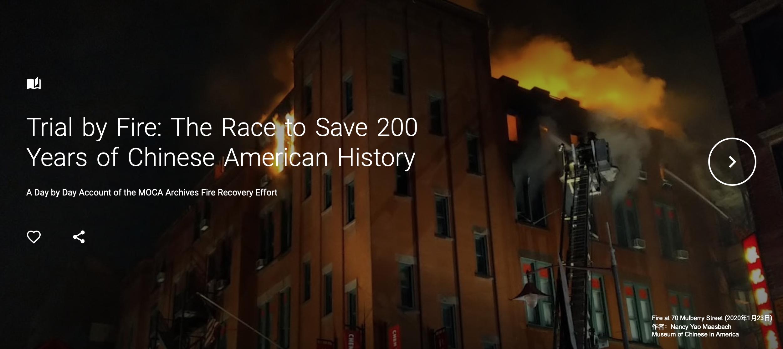 MOCA與谷歌合作推出網上茂比利街70號火災相關展覽。