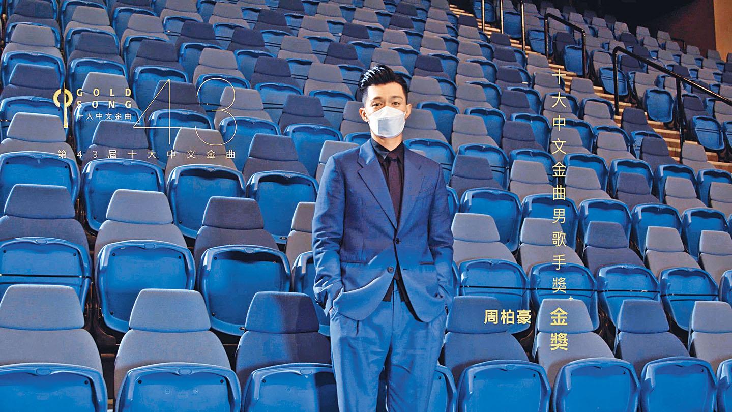 周柏豪最終奪得十大中文金曲男歌手金獎。