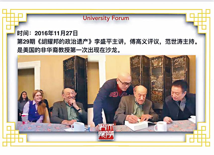 追思會上所展現的傅高義教授生前出席大學沙龍的活動場景。溫友平攝影