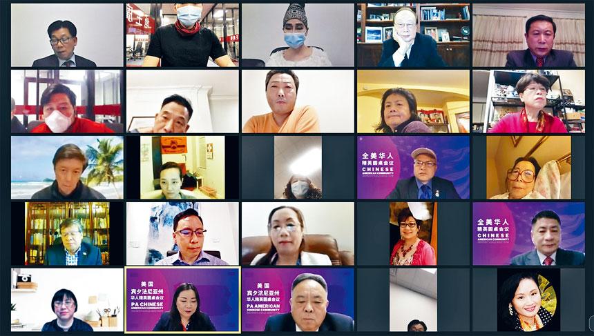 1月15日,賓州華人精英圓桌會議線上成功召開。溫友平攝影
