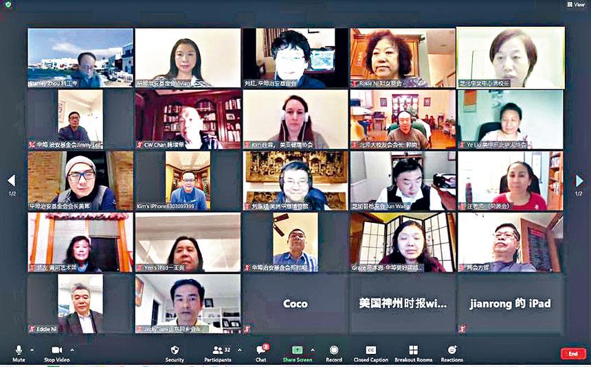 華埠治安基金會等同仁在6日晚舉行雲端籌備會議,決定將9日的大集會改期到總統就職典禮之後。