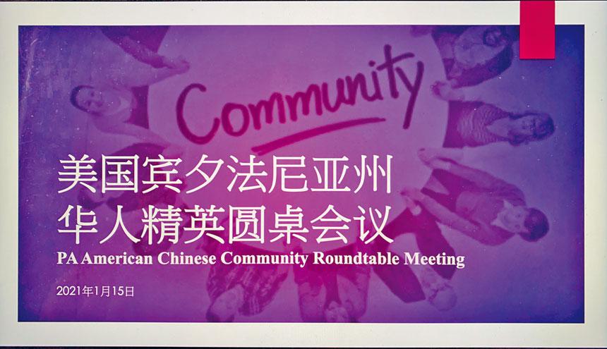 美國賓州華人精英圓桌會議海報。溫友平攝